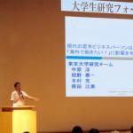 大学生研究フォーラム2012に参加してきました!(グローバルキャリアの時代に大学教育は何ができるか)