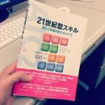 「21世紀型スキル:学びと評価の新たなかたち」が出版されました!