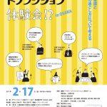 【参加者募集:大阪で実施!】アクティブトランジション体験会!? 学生から社会人への移行を支援するために企業・大学ができることとは?(2/17)